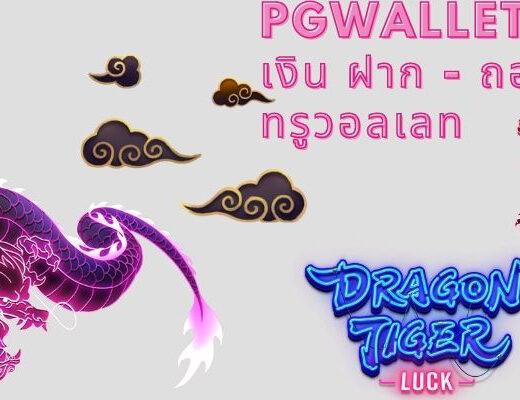 PGWALLET เติมเงิน ฝาก - ถอน ผ่าน ทรูวอลเลท