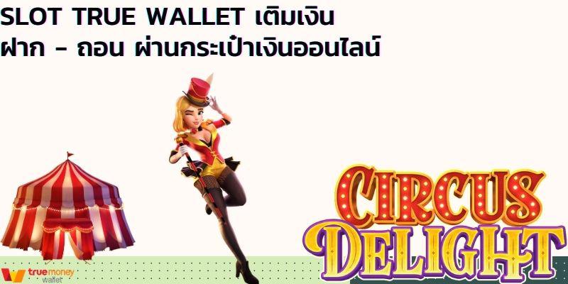 SLOT TRUE WALLET เติมเงิน ฝาก ถอน ผ่านกระเป๋าเงินออนไลน์