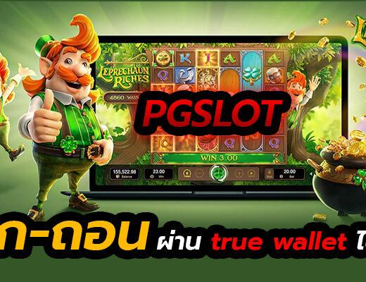 PGSLOT ฝาก-ถอนผ่าน true wallet ได้สบาย