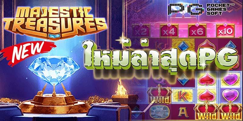 Majestic Treasures เกมใหม่ล่าสุด PG